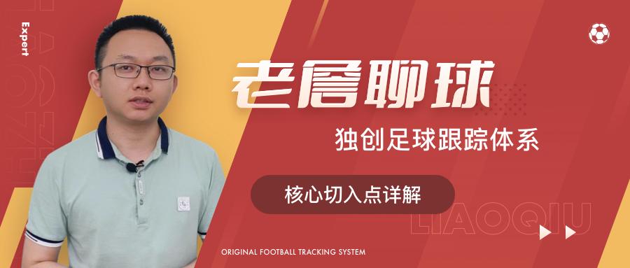 足球长胜法宝:建立持续跟踪体系!